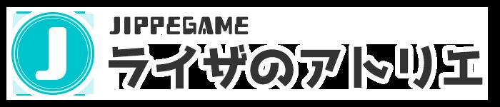 じっぺゲーム-ライザのアトリエ攻略