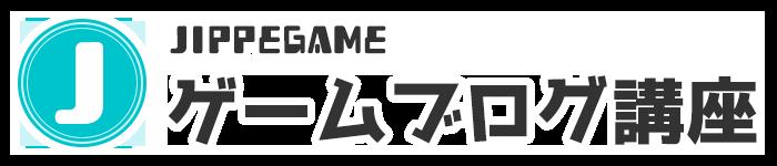じっぺゲーム-ゲームブログ講座